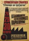 [Grecia] 28-30 Oct. 2016, Tessalonica | 2º Encuentro euromediterráneo 'Economía de las/os trabajadores'